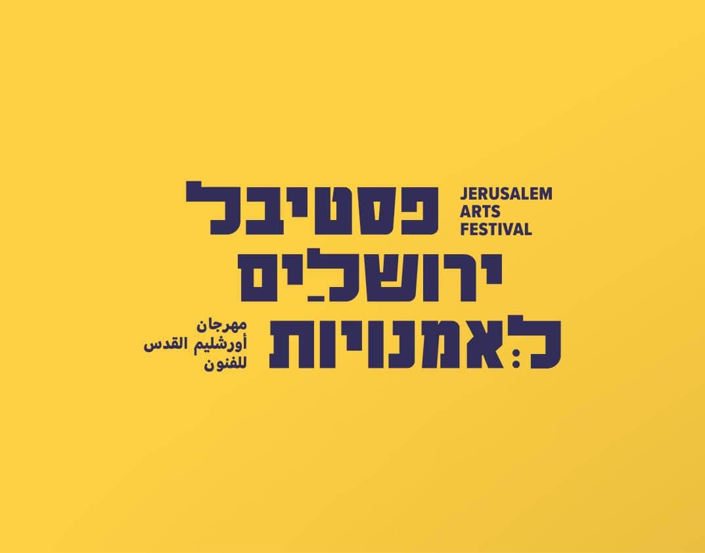 מיתוג ובניית אתרים לפסטיבל ירושלים