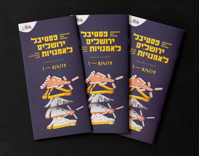 מיתוג עסקי פסטיבל ירושלים לאמנויות