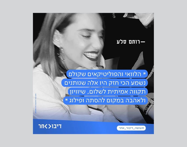 מיתוג ופרסום לקמפיין המקדם שיח לא מתלהם ברשת