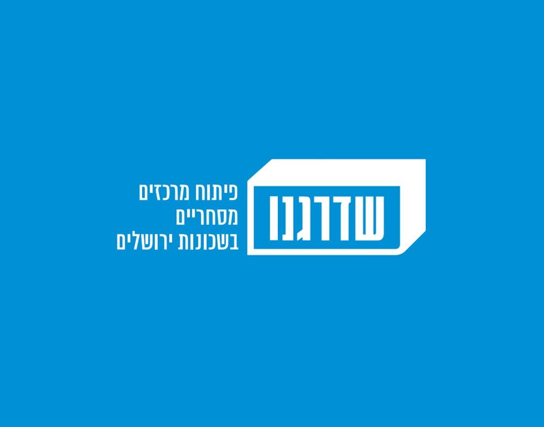 מיתוג עסקי למרכזים מסחריים בירושלים